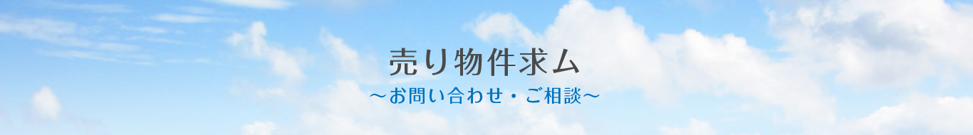 売り物件求ム 〜お問い合わせ・ご相談〜