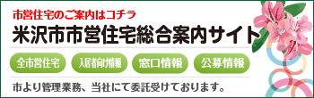 米沢市営住宅総合案内サイト