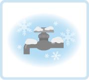 冬場の水道凍結に関して
