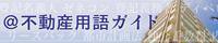 不動産用語@ガイド