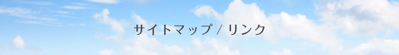 サイトマップ/リンク